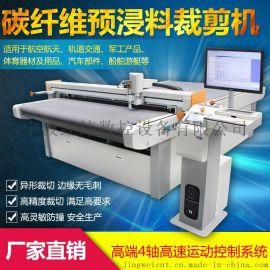 玻璃纤维碳纤维布开料机 织物单向布预浸料复合材料切割机