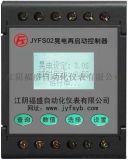 JYFS02晃电再启动控制器
