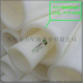 PE-RT II_聚氨酯塑料保温管_PE-RT II温泉管