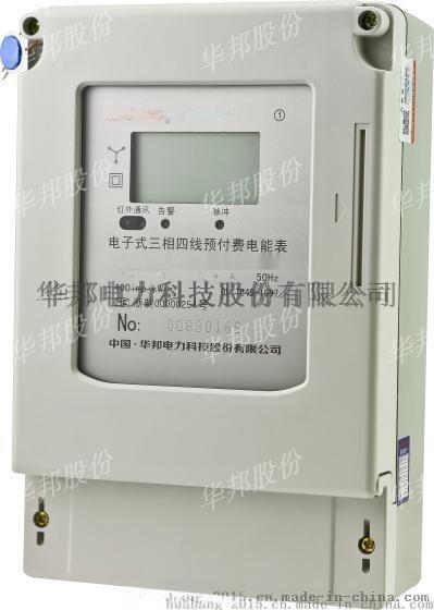三相插卡式电表 一表一卡 LCD液晶显示 公用电表