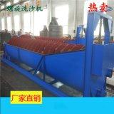 恒昌生产单螺旋分级机厂家 螺旋洗砂机FG-15 分级设备