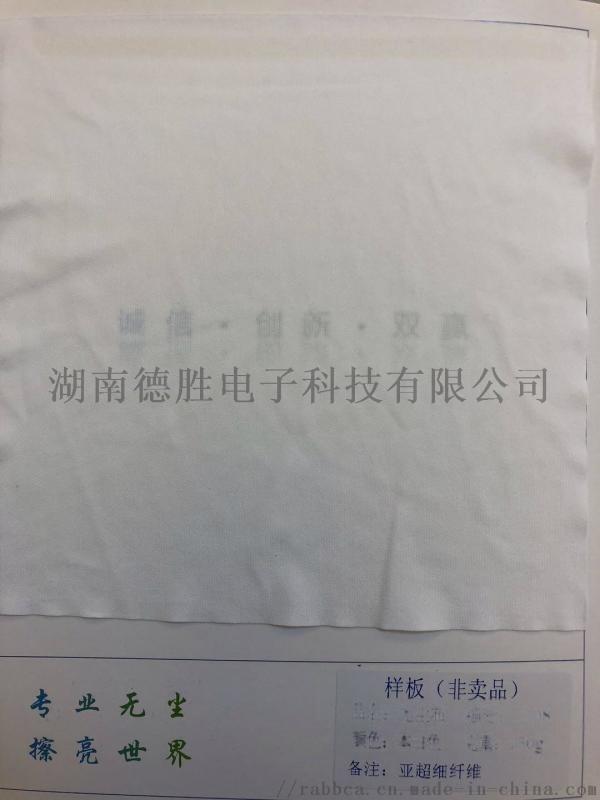 130g重白色9寸亞超細纖維無塵布100片/包