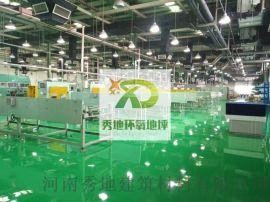 郑州环氧自流平地面厚度_河南秀地建筑材料有限公司