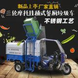 三轮摩托挂桶式餐厨垃圾车摩托餐厨垃圾车餐厨垃圾车
