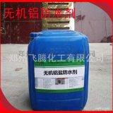 厂家直销无机铝防水剂 水泥防水剂 混凝土防水剂