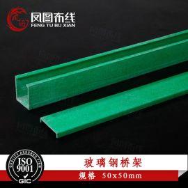 上海桥架玻璃钢桥架50*50