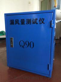 国产Q90大功率空调漏风量测试仪