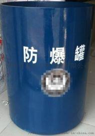 供应防爆桶价格参数