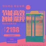 悅創新品商用雙門展示櫃 飲料/啤酒冷櫃/冰箱 超市