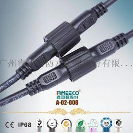 M15连接器 2-5芯防水连接器 led公母线束