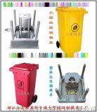320升垃圾桶注射模具 300升垃圾桶注射模具