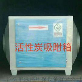 湫鸿QH-HXT活性炭吸附环保除味箱