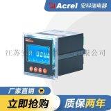 安科瑞 PZ72L-AV 單相電壓表液晶顯示