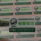 电线电缆防伪标签,塑料耐高温标签,耐高温标签