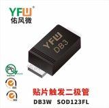 DB3W SOD123FL贴片触发二极管印字DB3 YFW佑风微品牌