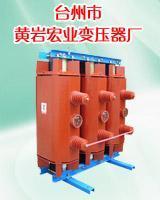 干式变压器(SC10-50/27.5-0.4)全铜制造