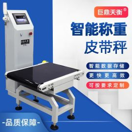 检重电子皮带秤称在线重量检测自动称重输送带电子秤自动分选定制