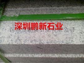 深圳白麻花岗岩-火烧板厂家..灰麻火烧板