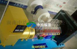 柴油机模拟实训模型