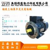 鋁殼電機Y2A 90L-8-0.55kW廠家直銷