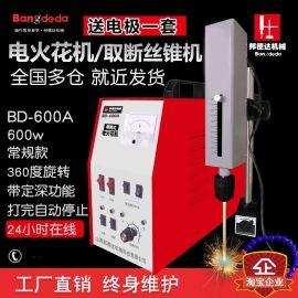 邦德达BD-600便携式电火花 取断丝锥机