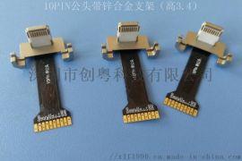 大间距锌合金支架苹果XS无线充10P带软排线