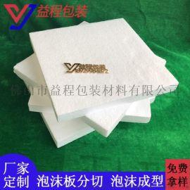 泡沫板 保利龙泡沫包装材料 家具防撞塑料泡沫板
