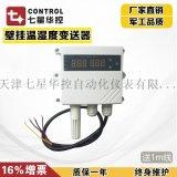 CWQ-320壁挂式温湿度变送器