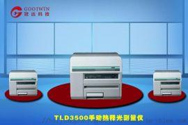 TLD 3500手动热释光测量仪
