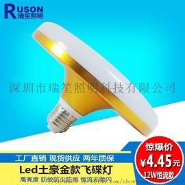土豪金LED飞碟灯中山大功率LED飞碟灯