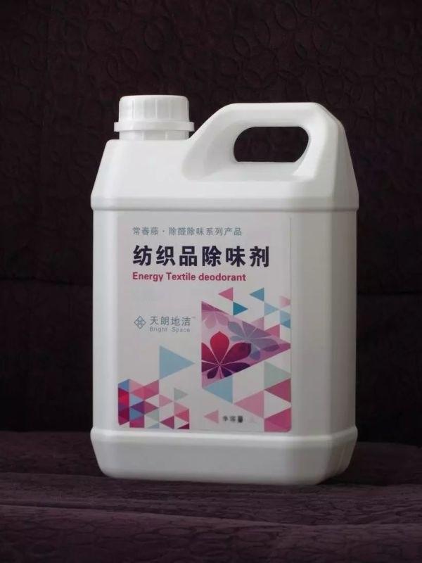 室內空氣治理藥劑,紡織品除味劑