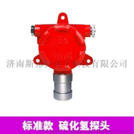 河北工业防爆硫化氢气体检测仪报警器