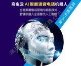 云南省智能电话营销机器人,优选机器人