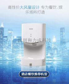 AIKE艾克高速幹手器 全自動感應幹手機