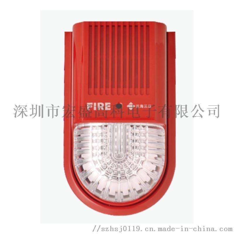 SG-991火灾声光警报器使用说明书