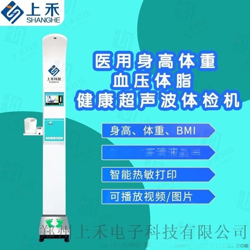 河南医用身高体重血压体脂健康超声波  机