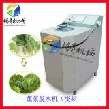 触屏变频蔬菜脱水机 净菜配送脱水设备