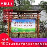 重慶|四川||成都|湖北|防腐木宣傳欄導視牌廠家