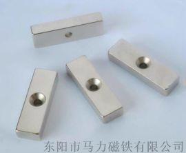 钕铁硼磁钢定做加工 沉孔磁铁 方块磁钢