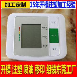 开模注塑加工家用电子血压计塑料外壳 塑胶模具