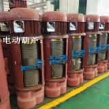 常年銷售電動葫蘆 單雙樑用鋼絲繩電動葫蘆 用途廣泛