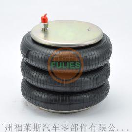 3B12-328福莱斯橡胶减震降噪气囊