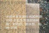 KDD水包水多彩漆渗透封闭底树脂低味环保 耐水