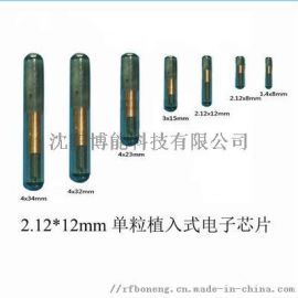 BN7013玻璃管生物电子标签