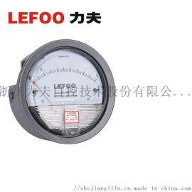 LFB微差压表 清洁室负压差表 防震水压表 压差计