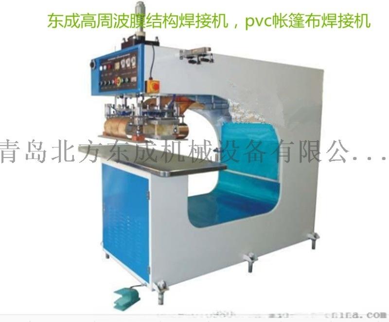 油囊水囊U型槽高频焊接机青岛生产工厂
