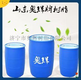 北京奥辉集团水性醇酸树脂今天报价19