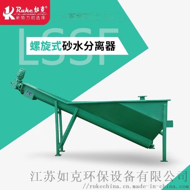 江蘇如克定製LSSF全不鏽鋼304砂水分離器