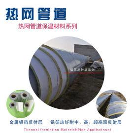 耐高温铝箔反射层 金属铝箔反射层
