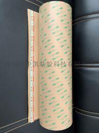 定制3M467超薄双面胶,强力防水耐高温胶带